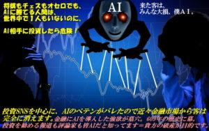 AIを導入した強欲で、金融市場は自滅した。