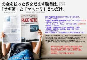 明治クーデター以来150年、政府も報道も在日朝鮮人が握っている。
