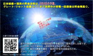 8/8(日)の停電で貯金残高0→全国民の貯金100%を政府がゲット